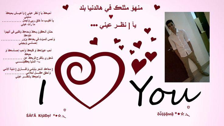 مـ ـآلـ وم قلبــ ي لـي إنتفــض عـ ند طـآريــگ و العي ـن تبــكي شـ وفتــگ يـا عنــ ـآآآآهـآ Arabic Calligraphy Calligraphy Omar