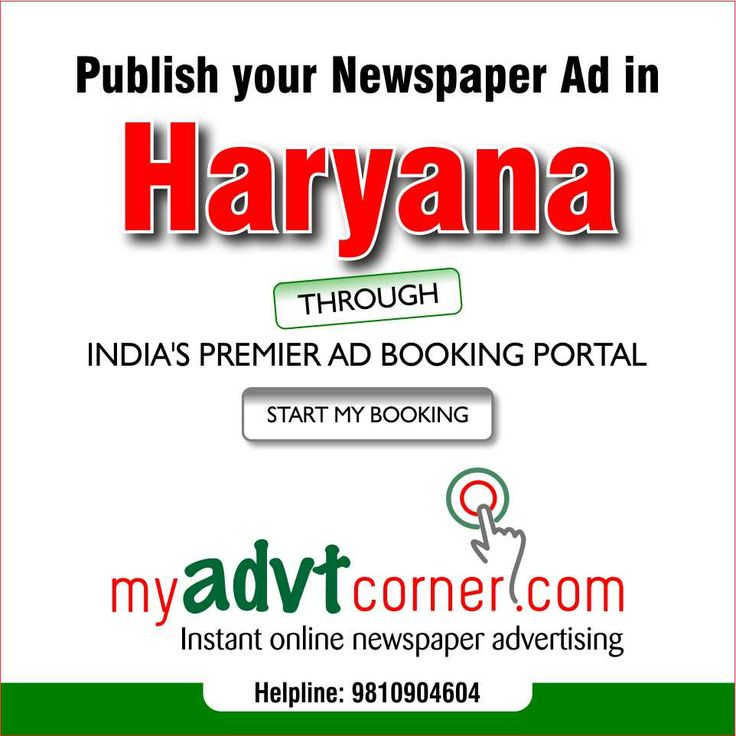 Check Classified and Display Advertisement Rates for Haryana leading Newspapers. Ad Releasing in Matrimonial, Name Change, Property, Business, Recruitment, Education, Obituary, Remembrance and other category in Hindustan Times, Dainik Jagran, Amar Ujala, The Tribune Newspaper for Haryana Edition is more simple and reliable through online ad booking service.