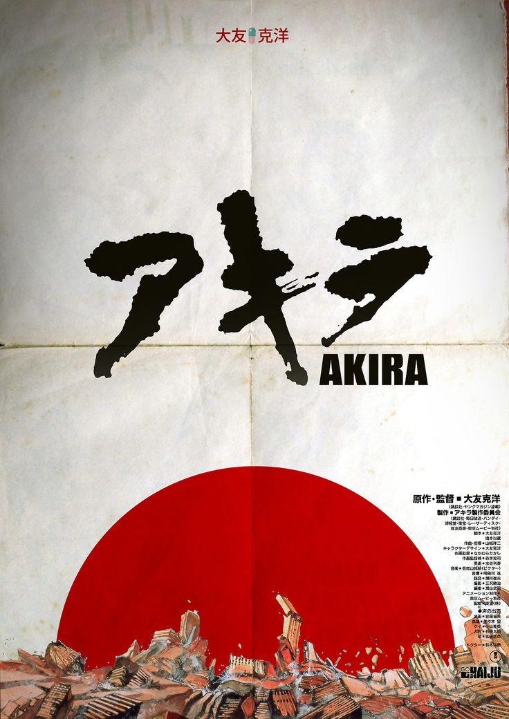 akira japanese movie poster images galleries with a bite. Black Bedroom Furniture Sets. Home Design Ideas