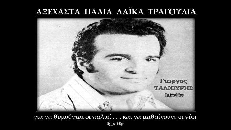 ΓΙΩΡΓΟΣ ΤΑΛΙΟΥΡΗΣ - Στολίδι είσαι μόνη σου