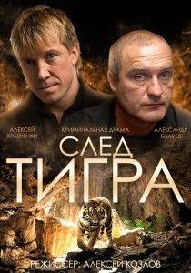 След тигра (2014) | Смотреть русские сериалы онлайн