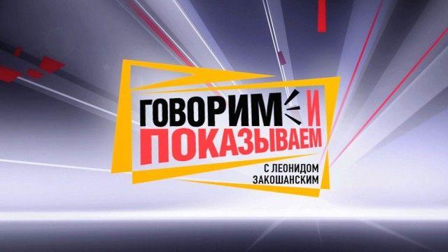 http://www.offhd.com/kino/peredachi/govorim_i_pokazyvaem_milliony_maehstro_ntv_06_04_2016/19-1-0-28621 Говорим и показываем - Миллионы маэстро - НТВ (06.04.2016)