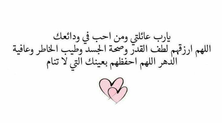 دعاء اللهم ادعيه دعاء المسلم Good Life Quotes True Friends Quotes Wisdom Quotes Life