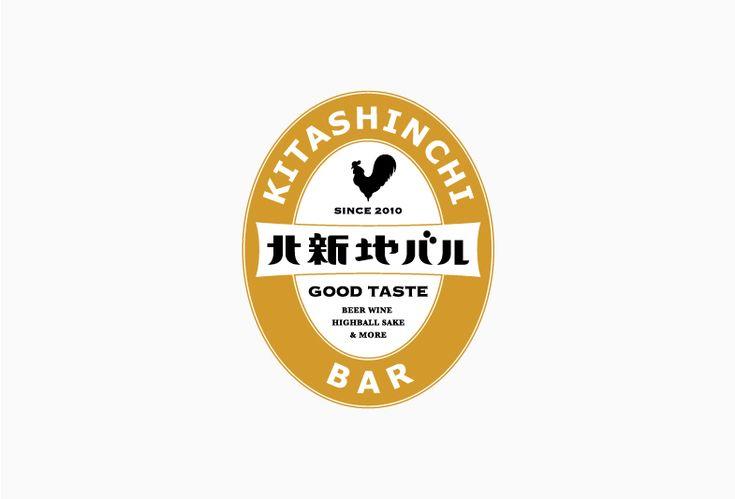 KITASHINCHI BAR – 大阪のブランディングデザイン事務所 8otto