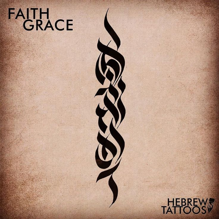 how to write faith in hebrew