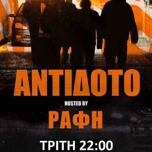 Antidoto By Rafi S.4 2016-12-13 (before THHF 2016)