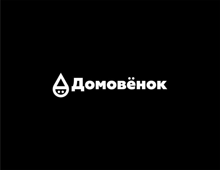"Логотип для клининг сервиса ""Домовёнок""."
