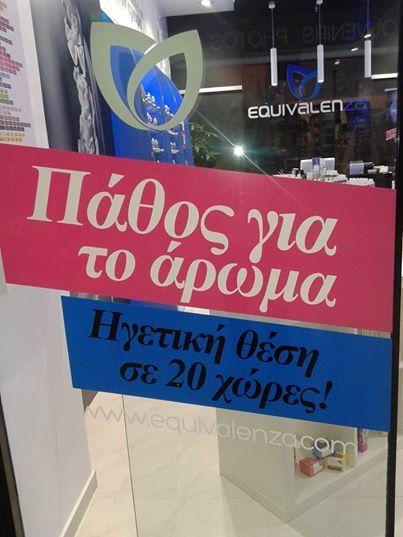 ΠΑΘΟΣ ΓΙΑ ΑΡΩΜΑ  ΣΤΟ COSMOS!!