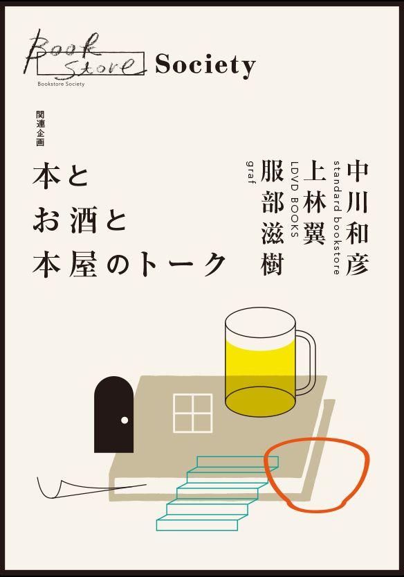 本とお酒と本屋のトーク LVDB BOOKS×STANDARD BOOKSTORE   graf