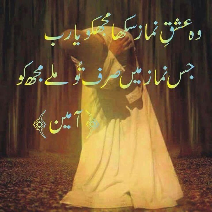 Ameen ya Rabul Alamin