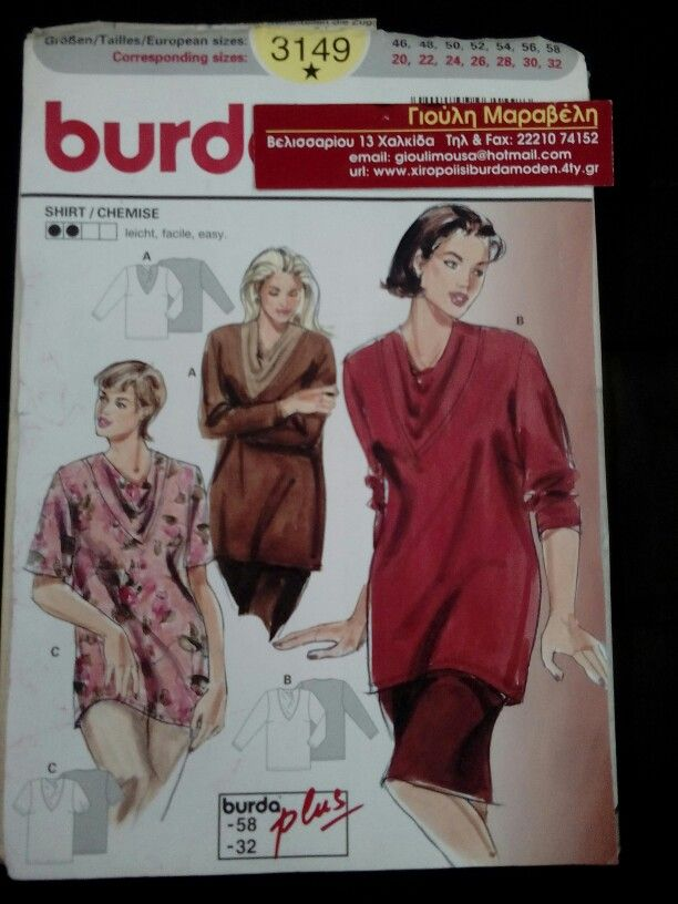 3 μπλούζες ντραπέ,για εύσωμες,που γίνονται και φορέματα. Τιμή:3.80 ευρώ.