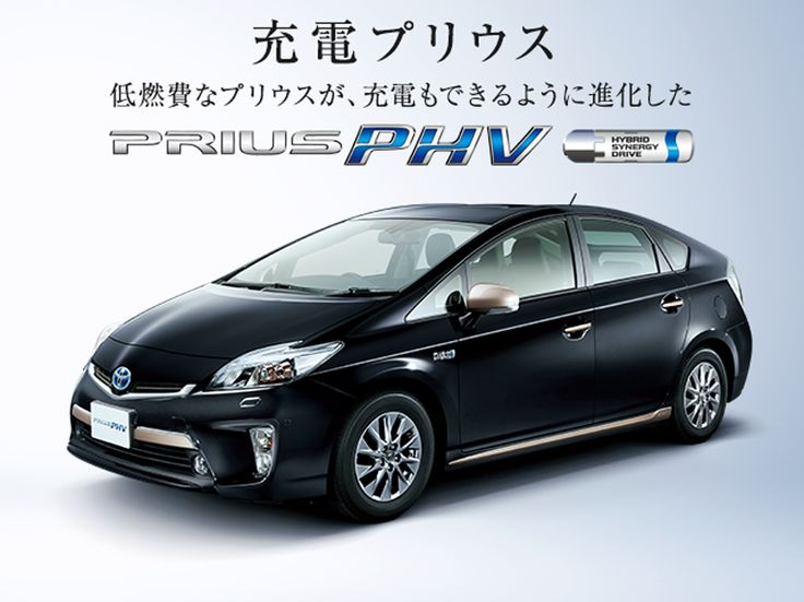充電プリウス 低燃費なプリウスが、充電もできるように進化した プリウスPHV