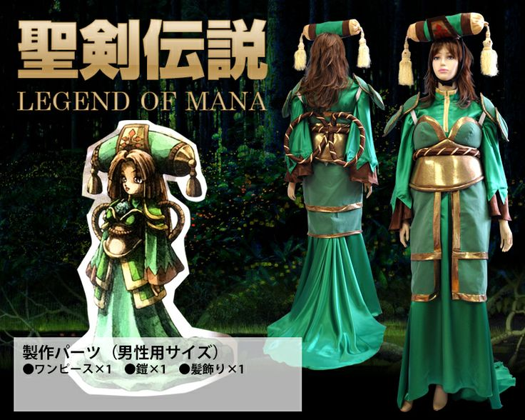 聖剣伝説レジェンドオブマナ 蛍姫コスプレ衣装のコスプレオーダー製作サンプル