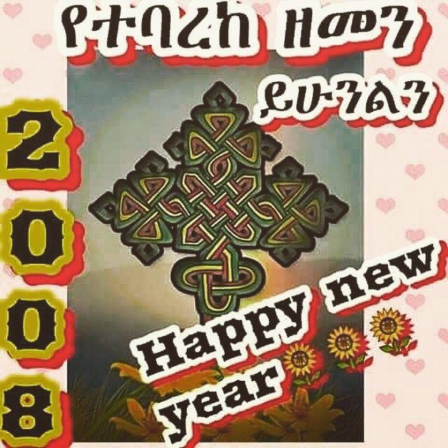 happy ethiopian new year ethiopiathe promised land in 2018 pinterest ethiopia promised land and happy