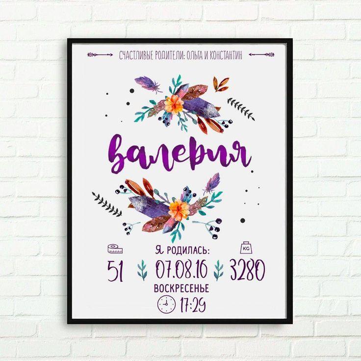 Легкий акварельный постер-метрика для малышки Цена: 250р Срок…