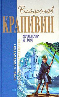 Владислав Крапивин «Мушкетер и фея»