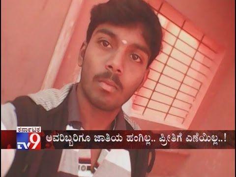 TV9 Warrant: `Cheluvina Gandanthara` - Lovers Beaten to Death in Karnata...