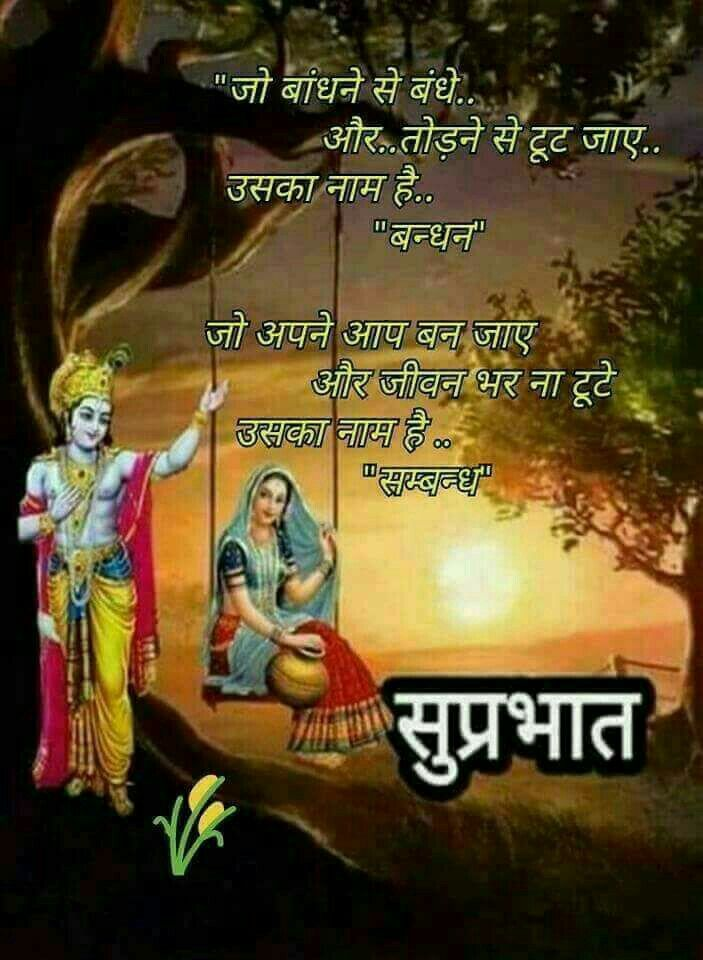 ज शर कषण Morning Prayer Quotes Morning Quotes