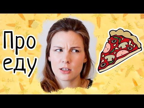 Про питание для беременных - YouTube  В этом видео я решила рассказать о моем питании во время беременности. Я понимаю, что в этом вопросе всё индивидуально, и не даю каких-либо рекомендаций . Просто делюсь личным опытом, можно ли беременным есть те или иные продукты.  Буду рада вашим комментариям =) Ваша Марина Ведрова.