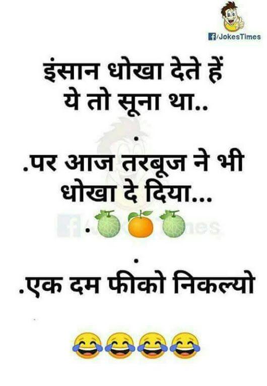 Pin By Shobha Debhazra On Thoughts Pinterest Funny Jokes Jokes