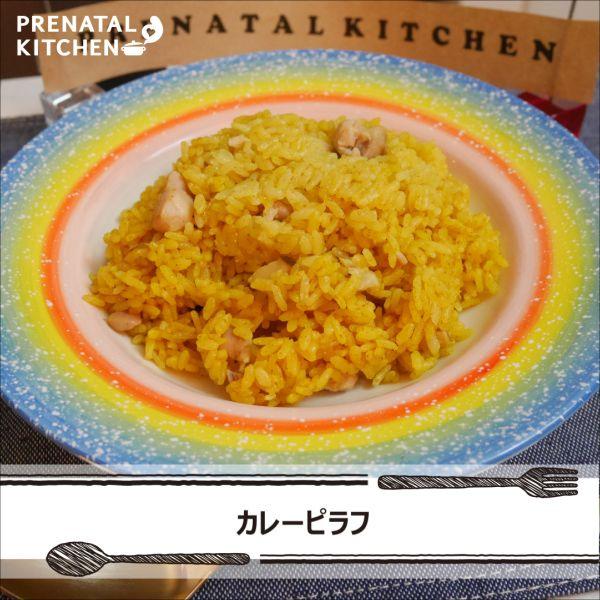 本格的なカレーピラフが超簡単♪炊飯器に材料インでスイッチポンして出来上がりを待つだけ!休日のランチにもおすすめです。 .  【材料】(2人分) ・お米…2合 ・玉ねぎ…¼個 ・しいたけ…2枚 ・鶏もも肉…100g A ・塩…小さじ½ ・バター…10g ・コンソメ…小さじ2 ・カレー粉…小さじ2 . 【作り方】 1.玉ねぎはみじん切り、しいたけは粗みじん切りにする。鶏もも肉は1~2センチ角の角切りにする。 2.お米は洗わず炊飯器に入れ、いつもの水加減にする。 3.Aの調味料を入れ混ぜ、1を上に乗せて炊く。  ≪鶏肉の栄養について≫ 鶏モモ肉には鉄分が多いので妊娠中に非常に向いている食材です。 オレンジジュースなどビタミンCと一緒に摂取すると吸収率も上がるので オススメです。