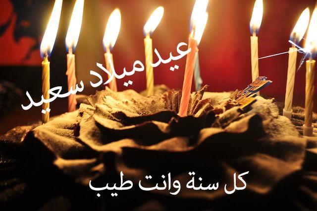 صور مكتوب عليها عيد ميلاد سعيد موقع حصري Birthday Images Happy Birthday Images Birthday Candles