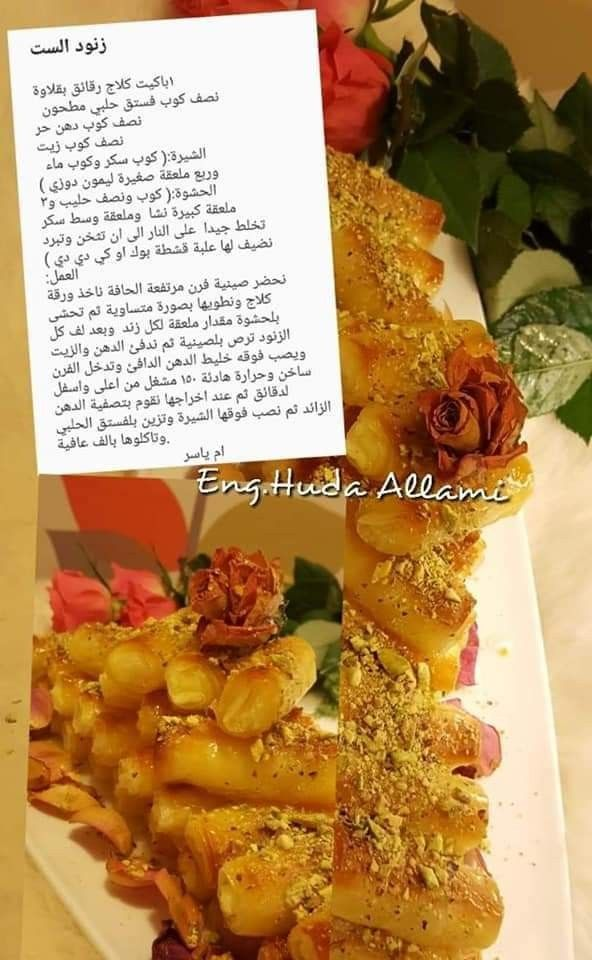 زنود الست Recipes