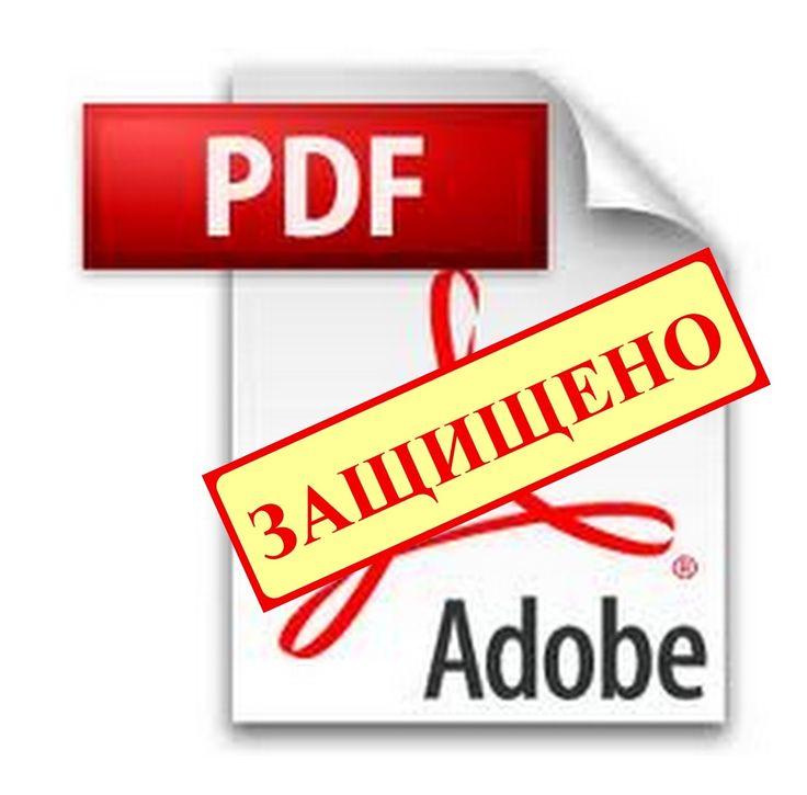 Как защитить пдф файл | БРБ - Блог ради блога
