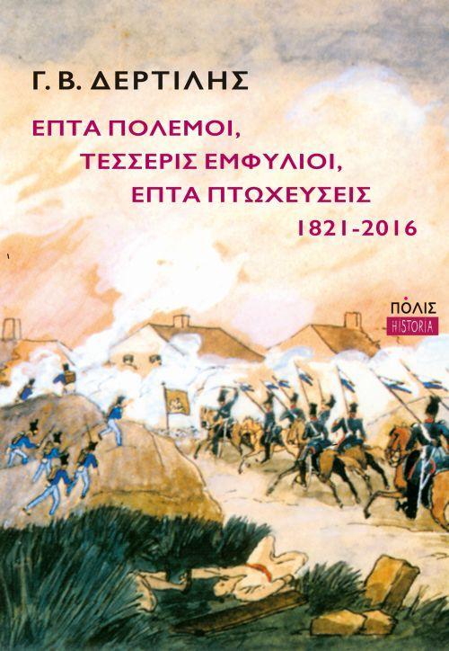 Δερτιλής, Επτά πόλεμοι τέσσερις εμφύλιοι επτά πτωχεύσεις 1821-2016
