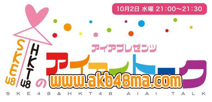 ラジオ170717 SKE48&HKT48のアイアイトーク.mp3
