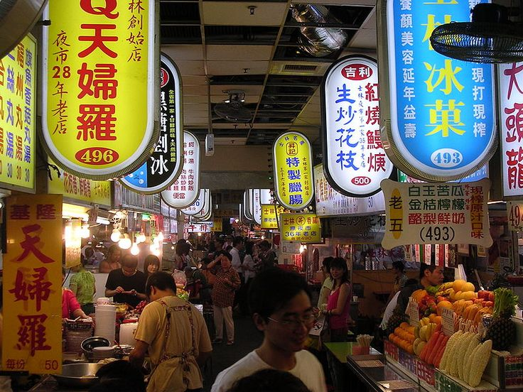The Shilin Night Market in Taipei. Considered to be the largest and most well-known night market in Taiwan, especially with regards to food, it is also a hot spot for night life among residents and visitors alike.