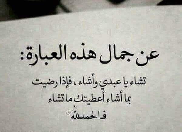Pin By Siham On كلمات ذات معنى Calligraphy Arabic Calligraphy Math