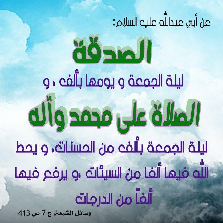 Pin By Fouad Alamri On فضل الصدقة و الصلاة على محمد وال محمد Imam Hussain Lol
