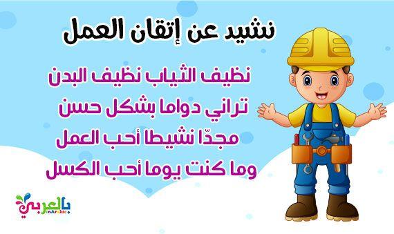 نشيد عن اتقان العمل للاطفال انشودة عن العمل والانجاز بالعربي نتعلم Kids Songs Songs Kids