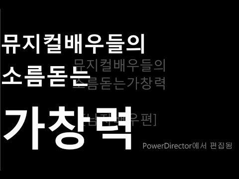 [뮤부일] 뮤지컬배우들의 소름돋는 가창력 [남자배우편] - YouTube