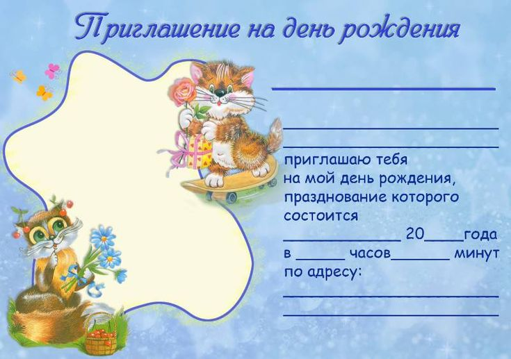 Сердечками, оформление открытки приглашения на день рождения
