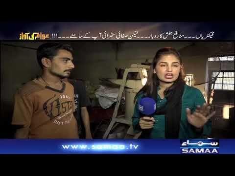 Awam Ki Awaz   SAMAA TV   11 Nov 2017