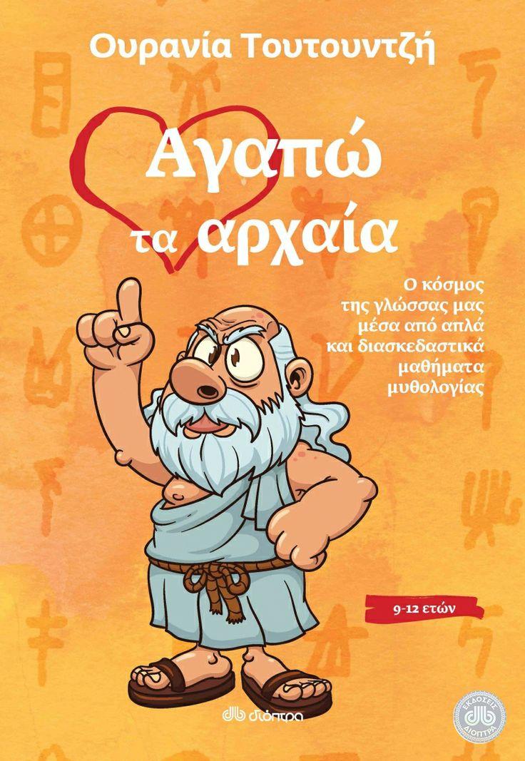Μια πρωτότυπη και ευχάριστη μέθοδος ώστε τα παιδιά να κάνουν τα πρώτα τους βήματα στους απέραντους, φωτεινούς δρόμους της αρχαίας ελληνικής γλώσσας μέσα από παιχνίδια και γιορτές... αλλά και μέσα από την μυθολογία. http://www.dioptra.gr/Vivlio/365/771/Agapo-ta-arxaia/