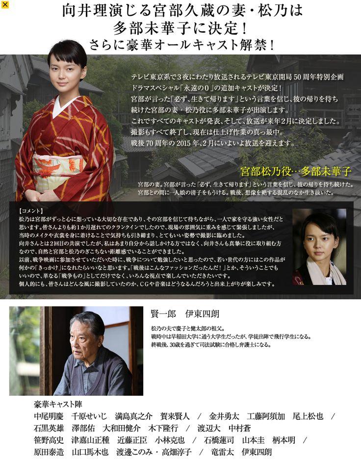 「永遠の0」:テレビ東京