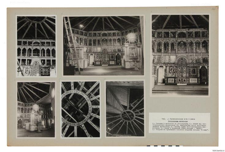 Преображенская церковь, о. Кижи. Реставрация интерьера