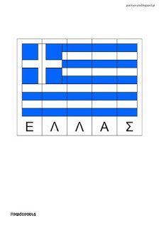 21 Φύλλα εργασίας - δραστηριότητες για την Ελληνική σημαία και το λάβαρο 9