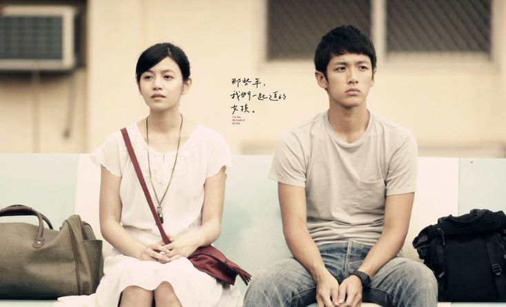 """You Are the Apple of My Eye 那些年,我們一起追的女孩 (literally """"Those Years, The Girl We Chased Together"""") -  Giddens Ko.  Starring Ko Chen-tung !!!"""