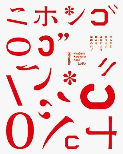 ニホンゴ ロゴ―ひらがな、カタカナ、漢字による様々な業種のロゴ, http://www.amazon.co.jp/dp/4756240135/ref=cm_sw_r_pi_awdl_1Wm6ub0864TW2