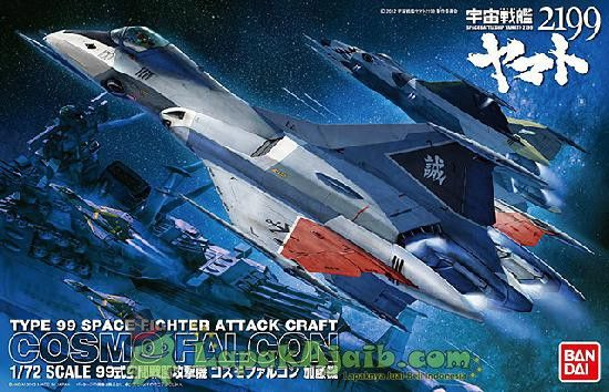 Gundam Space Battleship Cosmo Falcon