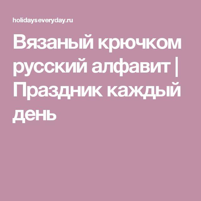 Вязаный крючком русский алфавит   Праздник каждый день