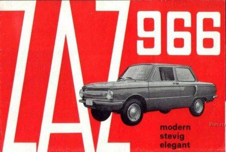 While Don Draper was busy selling Cadillacs to the American classes, his Soviet counterpart — someone, we imagine, named Doncho Drapkov perhaps — was busy selling Ladas and Nivas on the other side of the Iron Curtain.    The always-excellent English Russia has a fantastic roundup of vintage Soviet car ads from the 1960′s-1980′s. ❥Linked guide to all images: http://tinyurl.com/6vmsm9g