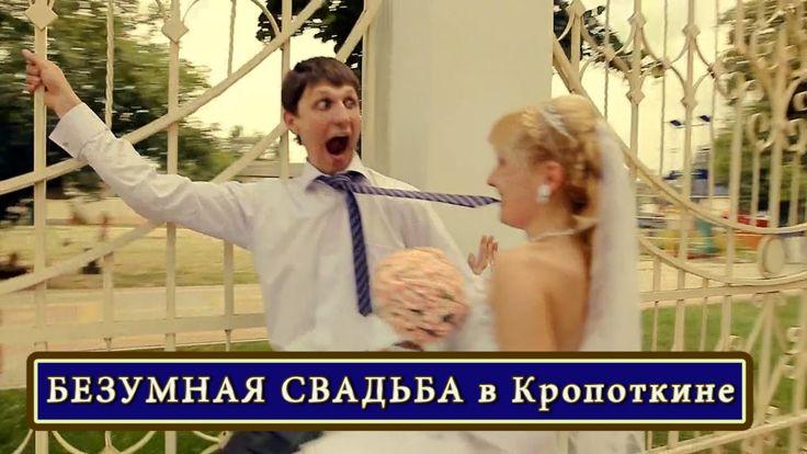 сумасшедшая свадьба в Кропоткине фото и видео съемка свадеб в Красно...