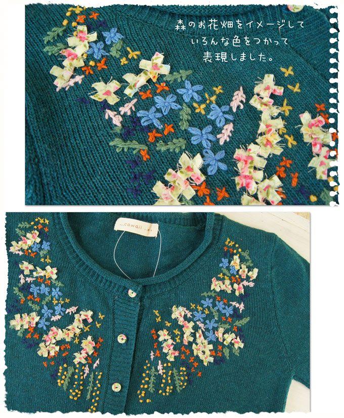 【楽天市場】【再入荷♪9月10日11時より】アトリエで生まれた恋するお花畑。世界に一つの手作りデコ刺繍。手編みで仕上げたロマンティックなモチーフがたくさんのニットトップス&カーディガン。(メール便不可) 森ガール:ワンピース専門店 Cawaii