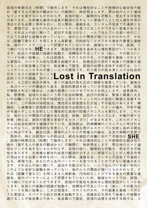 Lost in translation #movie poster