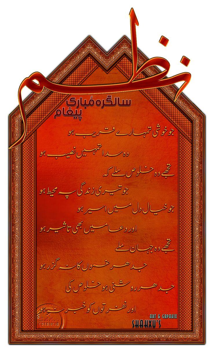 Salgirah Mubarak - Pegham http://www.pegham.com/showthread.php/96800-Salgirah-Mubarak-Pegham#.VSj8vvmUd1Y